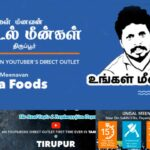 Today Fish Rate in Tiruppur